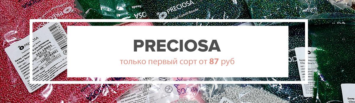 Чешский бисер Preciosa